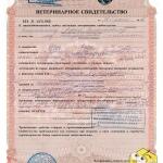 Ветеринарное свидетельство. Документ для транспортировки меда. Форма №2
