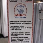 I Краевой Православный форум