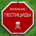 Внимание! Пестициды!