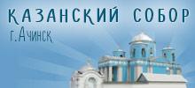 Казанский Собор, г.Ачинск