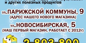 """Магазин """"Мёд Сибири"""" на Парижской Коммуны"""