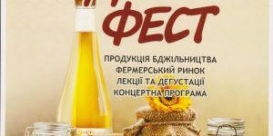 «Медовуха Фест» в Ужгороде