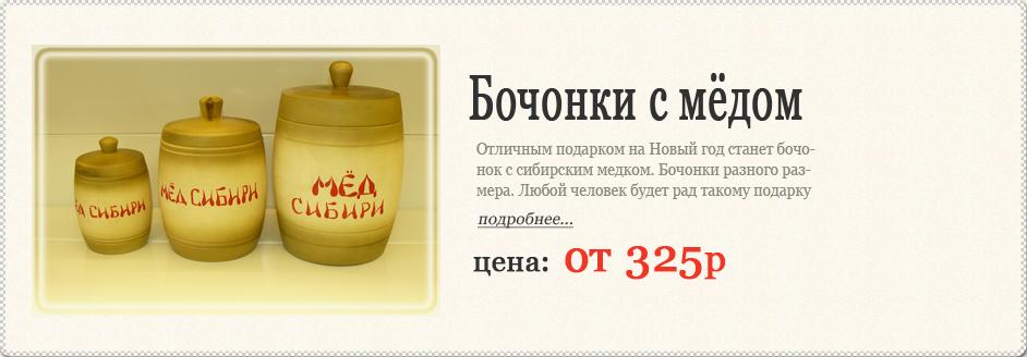 Бочонки с медом в подарок 73