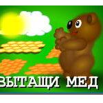 Логическая флэш-игра Вытащи мёд